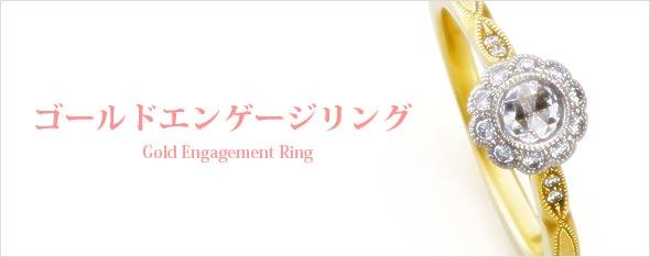 ゴールドエンゲージリングブランド
