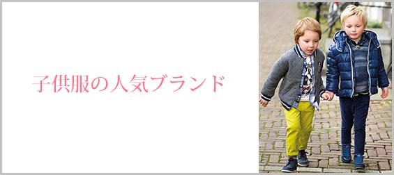 子供服-人気ブランド