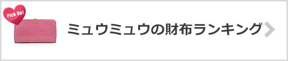 ミュウミュウの財布-人気ランキング
