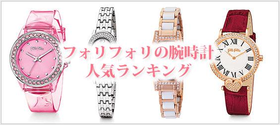 フォリフォリ人気腕時計
