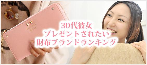 30代彼女財布プレゼント