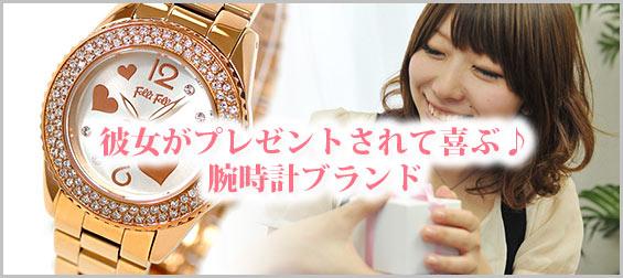 彼女プレゼント腕時計
