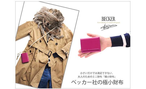 ベッカー財布