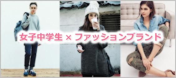 女子中学生ファッションブランド