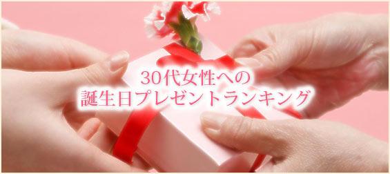 30代女性-誕生日プレゼント