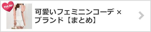 【特集】可愛いフェミニンコーデ×ブランド