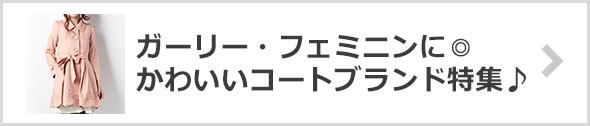 かわいいコートブランド特集【ガーリー・フェミニンコーデに◎】