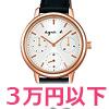 3万腕時計