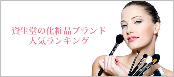 資生堂の化粧品ブランド人気ランキング