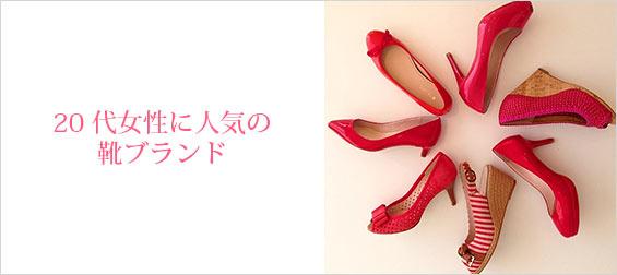 人気の靴ブランドランキング。