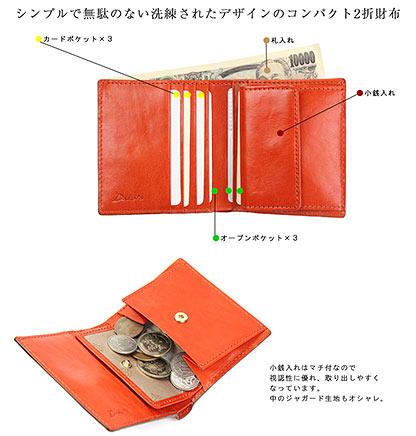 ダコタミニ財布2