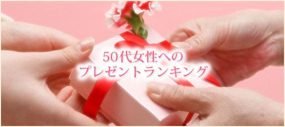50代女性プレゼント