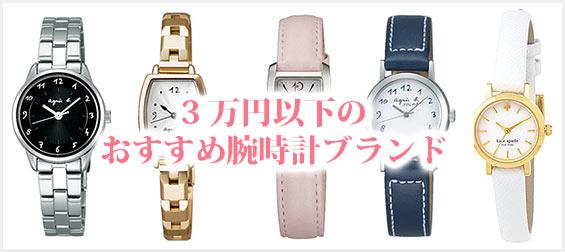 3万円以下腕時計ブランド