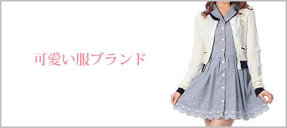 可愛い服ブランド