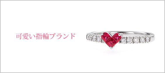 可愛い指輪ブランド