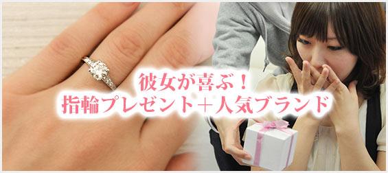 彼女指輪プレゼント