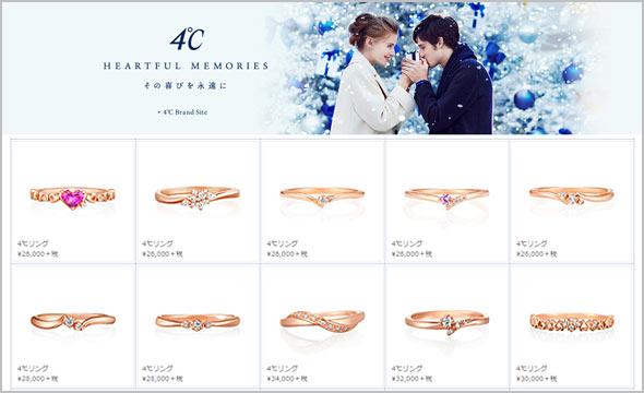 4℃可愛い指輪