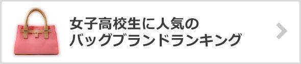 女子高生-人気バッグブランド