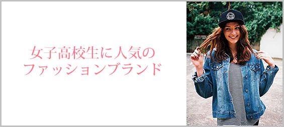 女子高校生ファッションブランド