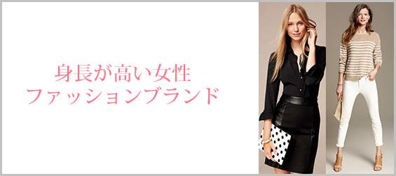 身長が高い女性ファッションブランド