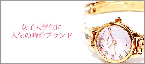 女子大学生腕時計ブランド