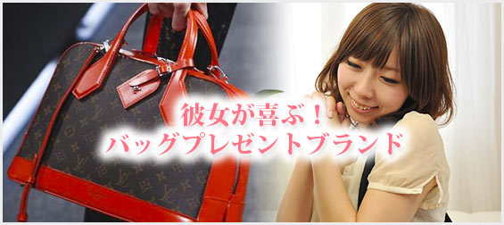 彼女-バッグプレゼント