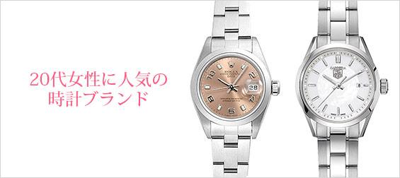 20代腕時計ブランドレディース
