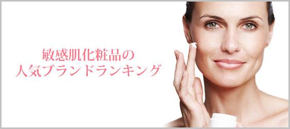 敏感肌化粧品の人気ブランド