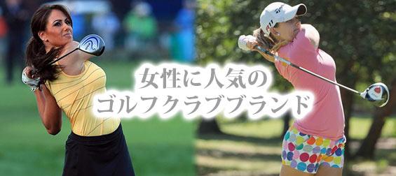 女性ゴルフクラブブランド