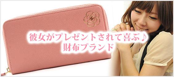 彼女財布プレゼント