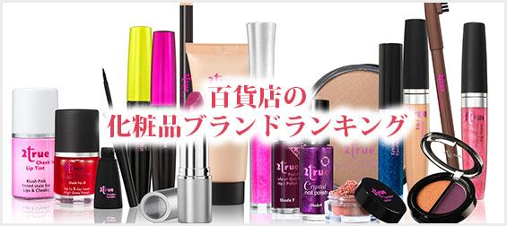 百貨店化粧品ブランド