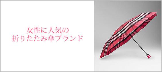 折りたたみ傘ブランド