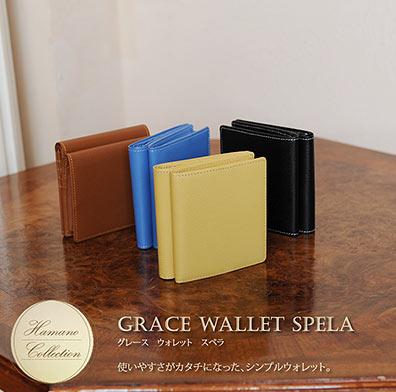 濱野財布2