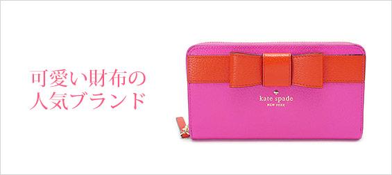 可愛い財布ブランド