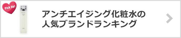 アンチエイジング化粧水-人気ブランド