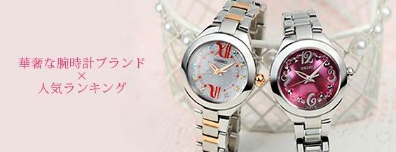 時計でレディースに人気のブランド(20代編)!おす …