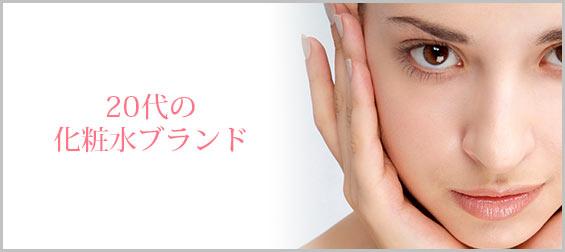 20代化粧水ブランド