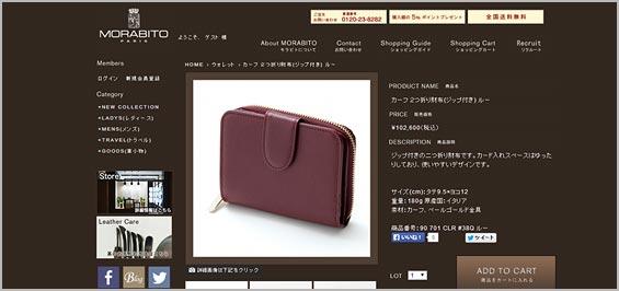 モラビト財布レディース