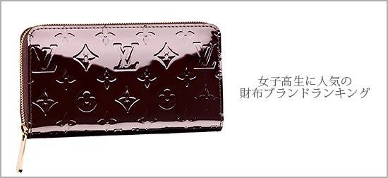 女子高生財布ブランド