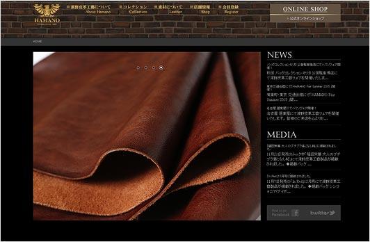濱野皮革工藝