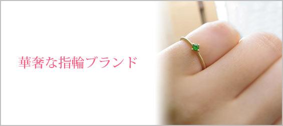 華奢指輪ブランド