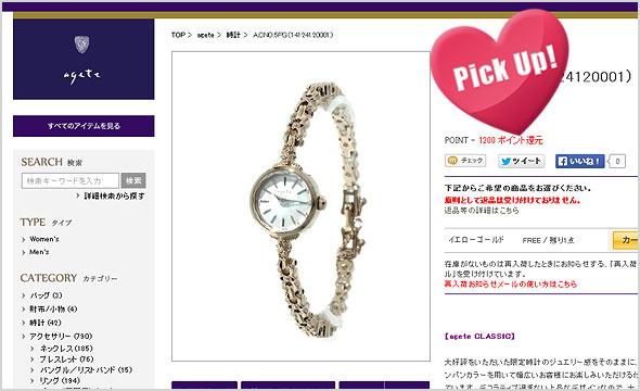 アガット腕時計