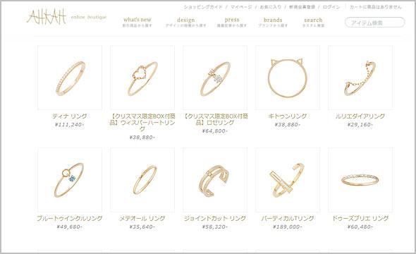 アーカー華奢指輪