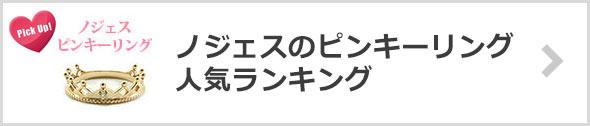 ノジェスのピンキーリング-人気ランキング