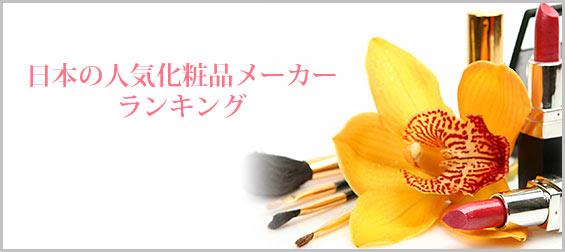 日本の人気化粧品メーカー