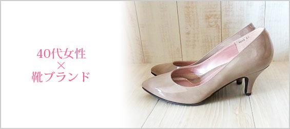 40代靴ブランド