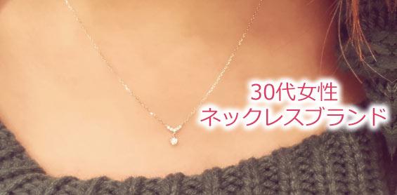 30代女性ネックレス