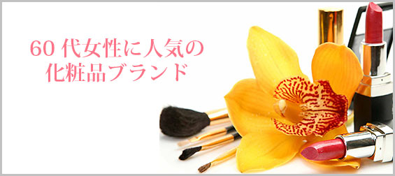 60代女性に人気の化粧品ブランド