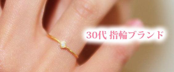 30代指輪ブランド