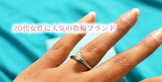 20代女性指輪ブランド